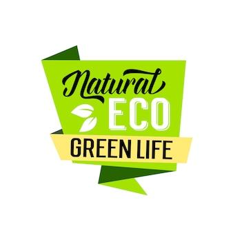 자연 환경 녹색 생활 글자