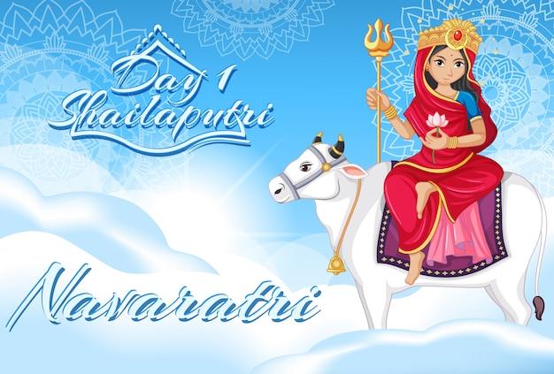 Наватри открытка с богиней