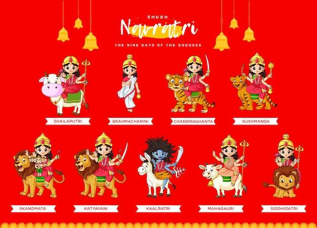ナヴラトリの9日間の9つのヒンドゥー教の女神とのナヴラトリフェスティバル