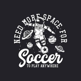 宇宙飛行士がサッカーヴィンテージをプレイしてどこでもサッカーをプレイするには、より多くのスペースが必要
