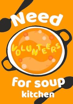 Нужны волонтеры для супа на кухне вертикальный шаблон плаката.