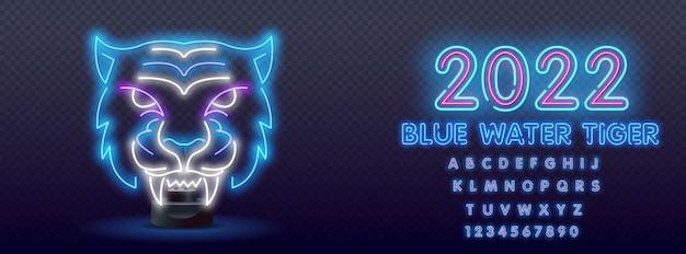 ネオン旧正月2022年の寅、線画のキャラクター、黒の背景にネオンスタイル。ハッピーチャイニーズニューイヤー2022、タイガーの年