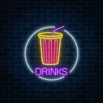 어두운 벽돌 벽에 원형 프레임에 차가운 음료수 음료의 네온 빛나는 기호