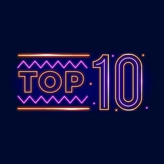 네온 라이트 탑 10