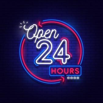 ネオンオープン24時間サイン