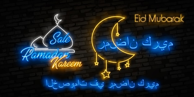 Neon sign ramadan kareem with lettering and crescent moon