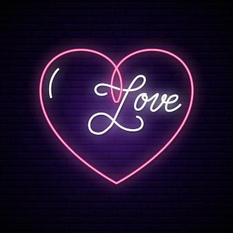 ネオンは暗いレンガの壁に心で愛という言葉に署名します