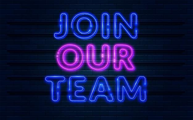 Присоединяйтесь к нашей команде neon sign