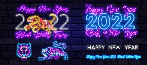 Неоновый тигр 2022. с новым годом голубого водного тигра. оранжевый неоновый стиль на черном фоне. векторная иллюстрация в неоновом стиле.