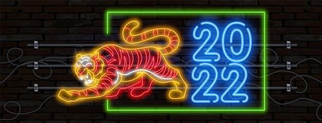 ネオンタイガー2022番号アイコン。ブルーウォータータイガーの明けましておめでとうございます。黒の背景にオレンジ色のネオンスタイル。ライトアイコン