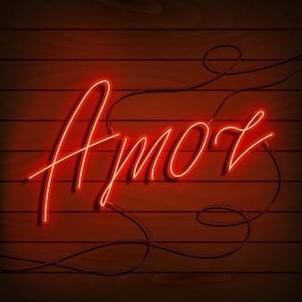 スペイン語とポルトガル語のネオンワード愛。木製の壁に真っ赤な看板。幸せなバレンタインデーのためのデザインの要素。ベクトルイラスト
