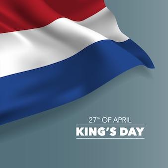 플래그와 함께 네덜란드 행복 한 왕의 날 인사말 카드
