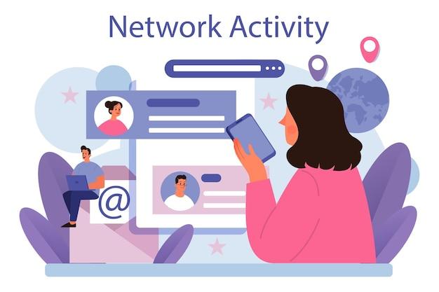 네트워크 활동