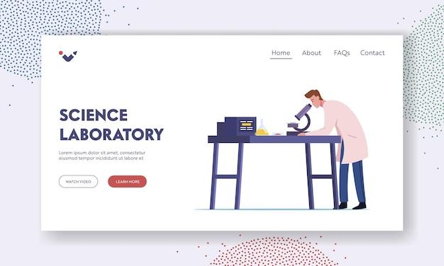 神経生物学または化学実験室の研究ランディングページテンプレート。医療機器、ビーカー、電子顕微鏡で見て実験室で働く男性の科学者のキャラクター。漫画のベクトル図