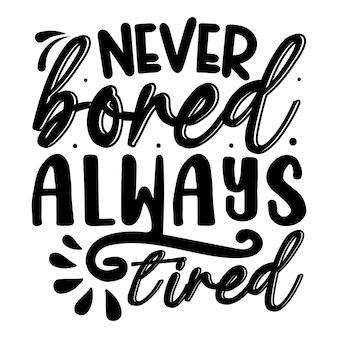 지루하지 않다 항상 피곤하다
