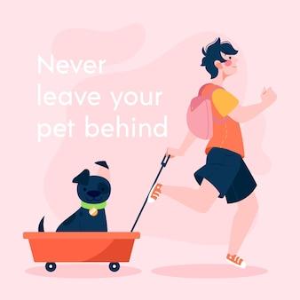 당신의 애완 동물을 뒤에 두지 마십시오