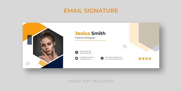 新しいメール署名テンプレート