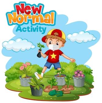 庭で男の子と一緒に新しい通常の活動