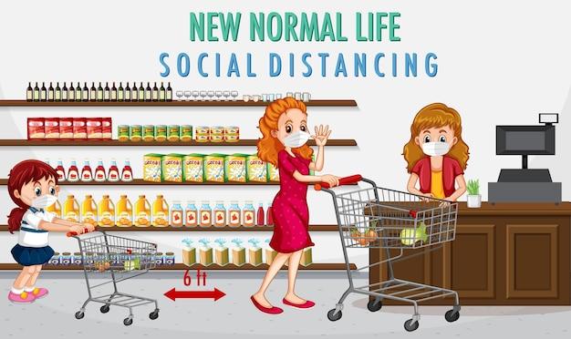 식료품을 사는 사람들과 함께하는 뉴 노멀 라이프