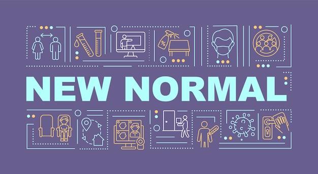 Новый баннер нормального слова