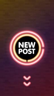 Новый пост неоновый текст.