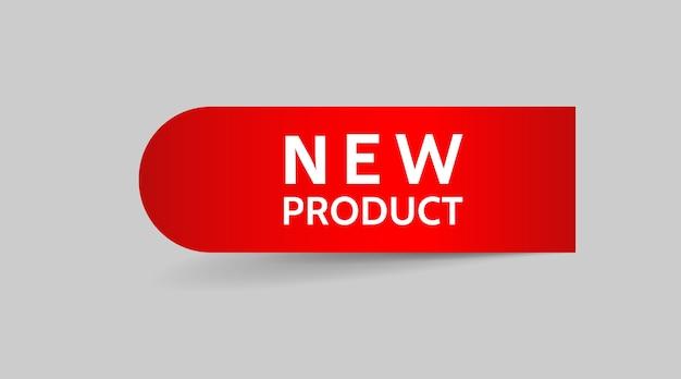 新製品バナー。ユーザーインターフェイス要素。