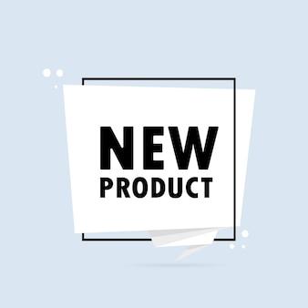 新製品。折り紙風の吹き出しバナー。テキスト新製品のポスター。ステッカーデザインテンプレート。ベクトルeps10。白い背景で隔離