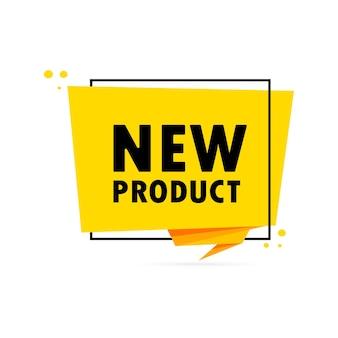 新製品。折り紙風の吹き出しバナー。新製品のテキストを含むステッカーデザインテンプレート。ベクトルeps10。白い背景で隔離。