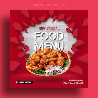 새로운 특별 음식 메뉴 소셜 미디어 instagram 게시물 광고 배너 템플릿