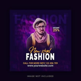 새로운 스타일의 패션 소셜 미디어 게시물 instagram 광고 배너 템플릿