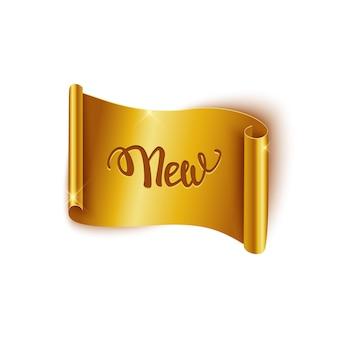Новый текст на блестящей золотой ленте, иллюстрация