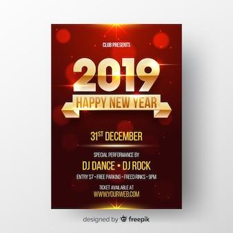 새해 2019 파티 배너