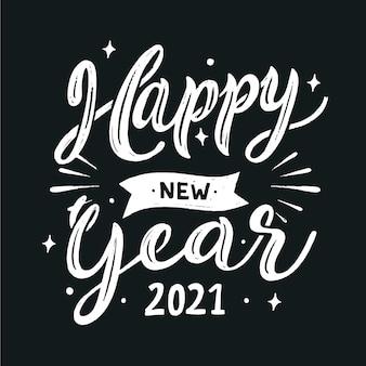 2021年の新年の黒と白のレタリング
