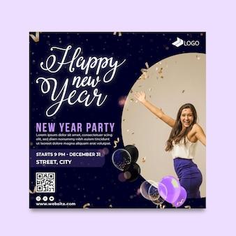 Площадь флаера новый год 2021