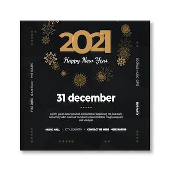 Шаблон флаера новый год 2021