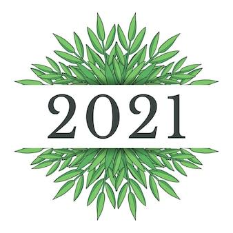 2021年新年のイラストデザイン