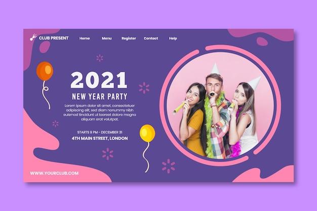 2021年の新年のランディングページ