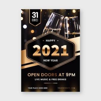 새해 2021 파티 전단지 템플릿