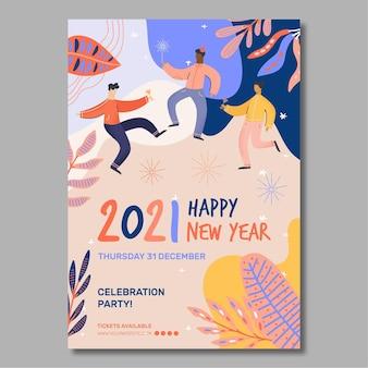 Новогодний 2021 плакат а4