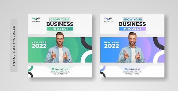 新年2022年ビジネスポストバナーデザイン