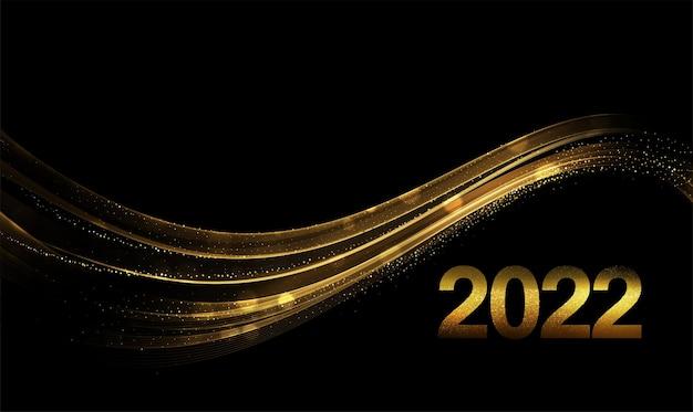 新年の抽象的な光沢のある色のゴールドウェーブデザイン要素