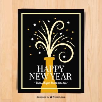 Новый год брошюра с бутылкой шампань