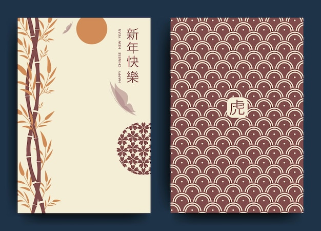 New year cards translation from chinese happy new year,tiger