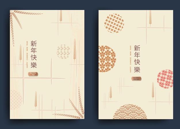 中国の新年あけましておめでとうございます、虎からの年賀状の翻訳
