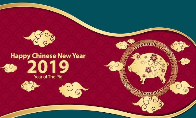 新年の中国新年2019年の黄道帯のデザイン黄金の紙