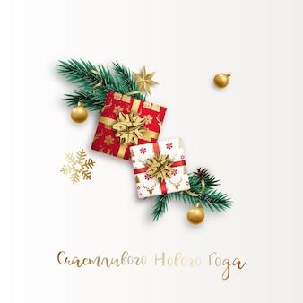 Новогодняя плоская композиция на белом фоне