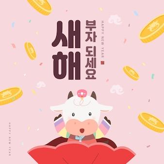 새해 일러스트 설날 인사말 한국어 번역 새해가 부자 되십시오