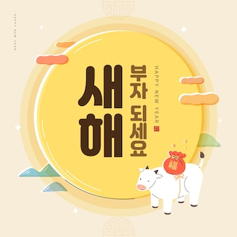 New year illustration  new years day greeting   korean translation  be rich in new year