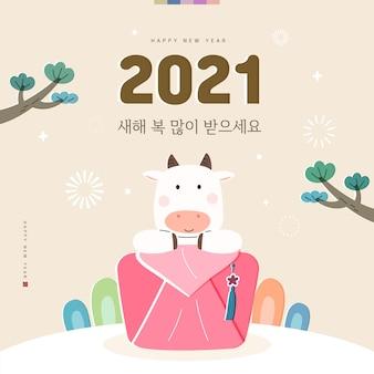 새해 그림 설날 인사말 한국어 번역 새해 복 많이 받으세요