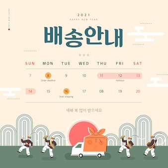 New year illustration new years day greeting korean translation  happy new year